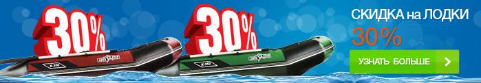 Купить надувную лодку Aquastar со скидкой 30%