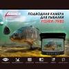 Подводная камера для рыбалки Fisher 7HBS кабель 30м - 6
