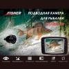 Подводная камера для рыбалки Fisher 7H 30м - 11