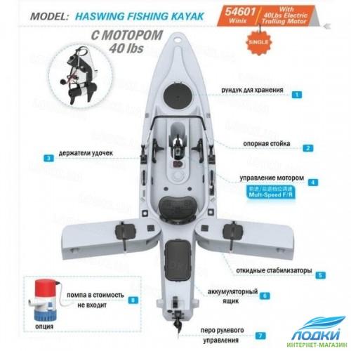 Каяк Haswing 54601 с электромотором
