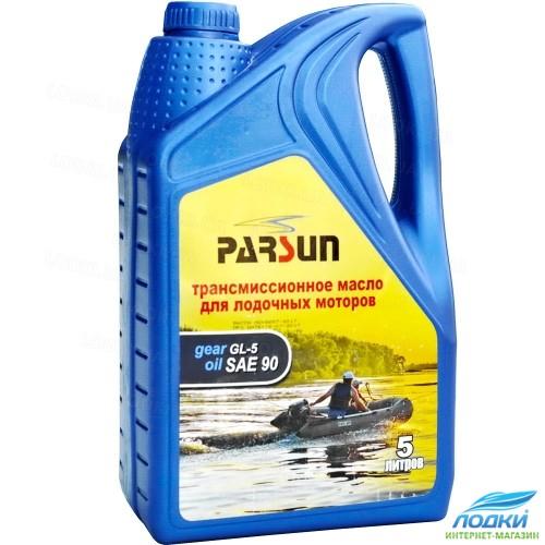 Трансмиссионное масло для лодочного мотора Parsun SAE90 GL-5 5 литров